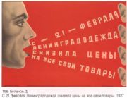 Vintage Russian propaganda poster - Don't tell state secrets